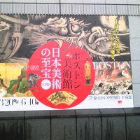 上野 ボストン美術館展