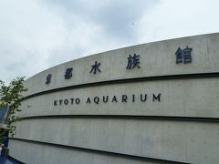 京都へ! 梅田でネギ焼~京都水族館~梅田