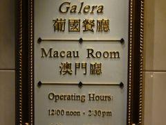 マカオの旅行記
