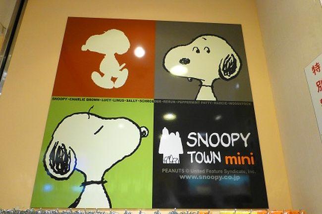 『SHINee THE FIRST JAPAN ARENA TOUR&quot;SHINee WORLD 2012』<br />代々木公演2DAYSに参加してきました。<br />東京観光と合わせて画像UPしていきたいと思います☆ <br /><br />東京駅といえば、地下にある<br />「東京キャラクターストリート」<br />新幹線乗る前に、よく寄る場所です♪<br /><br />「スヌーピータウン ミニ」平日昼間ですが、混雑してました☆
