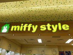 ミッフィ スタイル 東京一番街