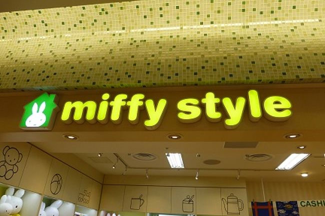 『SHINee THE FIRST JAPAN ARENA TOUR&quot;SHINee WORLD 2012』<br />代々木公演2DAYSに参加してきました。<br />東京観光と合わせて画像UPしていきたいと思います☆ <br /><br />東京駅といえば、地下にある<br />「東京キャラクターストリート」<br />新幹線乗る前に、よく寄る場所です♪<br /><br />東京キャラクターストリート内にある<br />「ミッフィ スタイル」に初めて行きました☆<br />