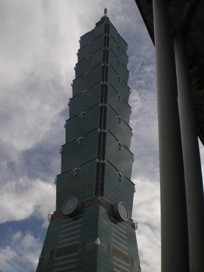 2005年以来の台北、前回は風のように去っていきましたが、今回は2泊3日と少し余裕がありました。台北101しか実質見ていませんが、いい街ですね。っていうか、人がいいのかな。
