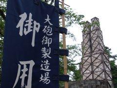 梅雨の合間に韮山へ★韮山反射炉は思いのほか美しい近代化産業遺産だった!