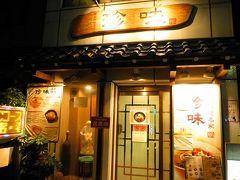 珍味(韓国料理) 水天宮前