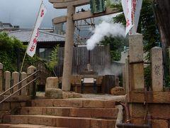関西の奥座敷・有馬温泉そぞろ歩き