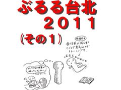 ぶるる台北 2011年末(1)(MRT雙連駅から迪化街周辺グルメ)