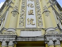 ★楊柳の綿毛舞う頃(6)−中華バロック建築が立ち並ぶ靖宇街界隈を歩く