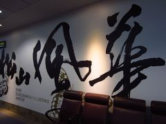 初の緑島01★まずは上海から台北に出発!
