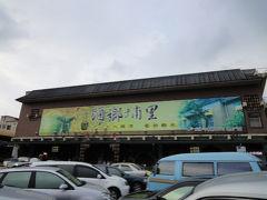 台北・埔里・日月潭の旅(3)~埔里酒廠