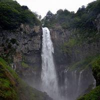 鬼怒川・日光・草津 湯煙情緒 ③華厳の滝・吹割の滝編