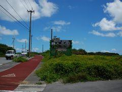 八風畑 − 南城市カフェめぐり −