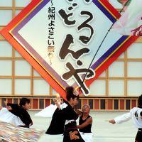 紀州よさこい祭り(2012年8月4日)のダイジェスト動画