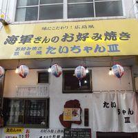 2012夏休み2泊3日、広島・岡山・大阪へ家族旅行(*^_^*)ビジネス旅館・野村~海軍さんのお好み焼、たいちゃんⅢへ