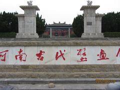 中国 小説「杜子春」の舞台の古都「洛陽」に行って来ました(1:古墳博物館)