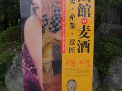 20120624 函館 市立博物館 → 函館競馬場で宝塚記念 → なかみち食堂