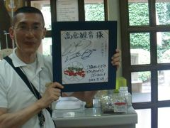 ♪12年08月14日(火)板東三十番札所 高倉観音へ♪【写真UL完了】