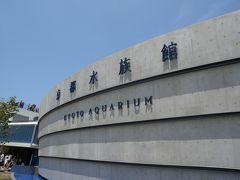 梅小路を満喫の旅②(京都水族館編)