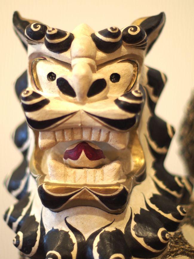 沖縄といえばシーサー!<br />2012年夏、今年3度目の沖縄の旅。<br />沖縄県立博物館に出かけた際、売店に置かれていたシーサーにくぎ付け!!!<br />私は、その場を離れられなくなったシーサーに出会いました。<br /><br />その作家さん:オクハラ瓦技術代表の奥原崇仁郎さんにその日にアポを取り、直接お会いしました。<br /><br />オクハラ瓦技術さん<br />代表 奥原 崇仁郎さん<br /><br />〒901-1302 <br />沖縄県島尻郡与那原町字上与那原387-1 <br />TEL 098-944-6385<br /><br />http://www.musu-b.com/shop671/<br /><br />http://www.musu-b.com/shop3062/http://www.musu-b.com/interview/archives/article/vol138.php<br /><br />http://www.okinawa-nanbu.jp/enjoy/hito/index.jsp?id=262&amp;pageStart=0<br /><br />シーサーとは瓦職人さんが、その家に住むご家族が幸せになりますように!と心を込めて、瓦を使って作られたものだと伺いました。<br />奥原さんのシーサーには瓦が沢山使われています!<br /><br />置く場所の雰囲気、その家に住む方のお顔(写真)を見ながら、湧いてくるイメージで製作されるそう・・・。<br />我が家の魔除けシーサーをお願いしたいと思い、製作をお願いしました。<br />待つこと3ケ月・・・<br /><br />じゃじゃ〜ん!出来ました!<br />すごいのが出来ました!<br />2012年12月6日! 届きました。<br /><br />奥原さん、ありがとうございました!<br />沖縄、沖縄、沖縄にこだわって作ってくださった我が家のシーサー!<br /><br />ゴールドが映えます!
