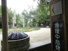 台北・埔里・日月潭の旅(7)~台湾のヘソのヘソ・地理中心碑
