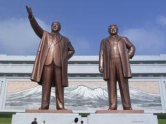 北朝鮮旅行(アリラン祭つき)充実ツアー!その2*丹東から平壌、平壌観光