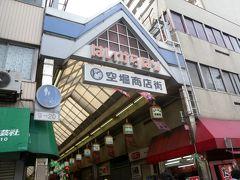 大阪空襲の跡を巡る。2012番外編