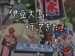 伊豆大島に行ってきた