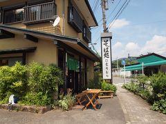 お盆の箱根旅行 箱根彫刻の森駅前 そば処 奈可むらさんでの美味しいランチ 2012年8月
