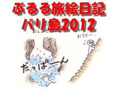 ぶるる旅絵日記 バリ島2012