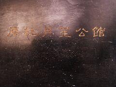 【上海市】 *  上海のドン・「杜月笙」の日々を 旅する