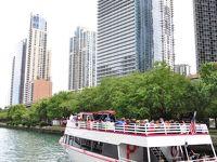 シカゴ・友人と共に・・・美しい建築の街を短時間でしっかり観光編