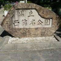 日本の旅 関西を歩く 兵庫県伊丹市・川西市の西猪名(にしいな)公園周辺