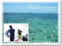 陽気なフィリピン☆2日目 *ヒルトゥガン島・ナルスアン島*