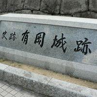 日本の旅 関西を歩く 兵庫県伊丹市の伊丹城(いたみじょう・有岡城ありおかじょう)跡周辺