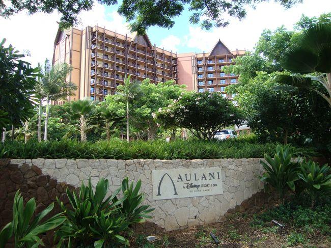 オープン前から行きたいと願っていて<br />10ヶ月前から予約しずーっと楽しみにしていた<br />ハワイのディズニーホテル「アウラニディズニーリゾート&スパ」<br /><br />ようやく8月後半に家族で行くことができました♪<br /><br />このホテル滞在は3泊でしたが充分楽しむことができたし<br />改めてディズニーとハワイの魅力にとりつかれた<br />母と子供達(一応父も)なのでしたヾ(≧∇≦*)ゝ