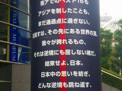 プチミュージアム巡礼 at 御茶ノ水 (折り紙/サッカー/東京の名水---)