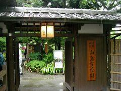 雨の日の向島百花園