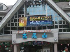 ハイキング倶楽部 第1回 高尾山 Hiking in Mt.Takao/Tokorozawa senior college