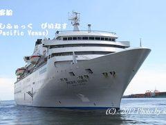旅客船 ぱしふぃっく びいなす (PACIFIC VENUS)  仙台港  宮城県