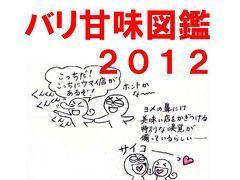 バリ甘味図鑑(ぶるるバリ島 2012)