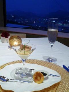 初秋の優雅な長崎の旅♪ Vol13(第2日目夜) ☆「ガーデンテラス長崎」のフレンチ「フォレスト」で優雅なディナー♪