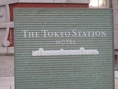 東京ステーションホテルを垣間見る
