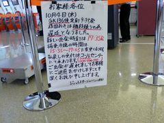 ゲゲゲ、格安ジェットスター 1泊2日がナント2泊3日(+8000円バウチャー)に!(帰れまテン!)