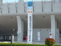 2012 岐阜国体 高校野球