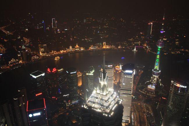 弾丸上海旅行④ 外灘・浦東の夜景、そしてまたまたタクシーで・・・