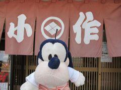 グーちゃん、秋の本合宿で石和温泉へ行く!(甲府に陛下が!!編)
