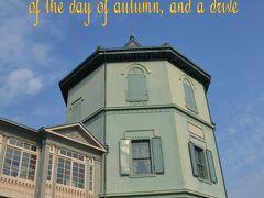 秋の日の神戸・美術展とDrive へ