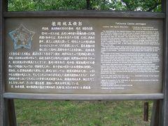 龍岡城五稜郭