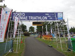 第2回 東京・江戸前トライアスロン2012参戦