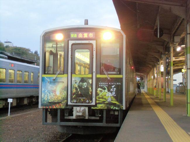121013-15 鉄道の日・秋の乗り放題パス旅行(4)2日目-1 山陰本線(浜田-江津)